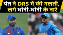India vs Bangladesh, 3rd T20I : Rishabh Pant fails in DRS, Fans Chants DHONI-DHONI | वनइंडिया हिंदी