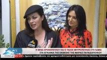 Η Νένα Χρονοπούλου και ο Τάσος Μητρόπουλος στα εγκαίνια της έκθεσης της Μ. Παπαδοπούλου