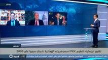 حزب العمال الكردستاني المصنف إرهابيا يتاجر بالإرهاب | تفاصيل
