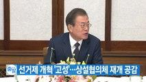 [YTN 실시간뉴스] 선거제 개혁 '고성'...상설협의체 재개 공감 / YTN