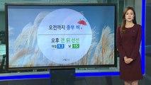 [날씨] 오후 비 갠 뒤 선선...수능일 입시 추위 / YTN