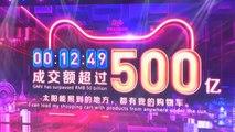 알리바바 쇼핑축제 1시간 만에 16조원 돌파 / YTN