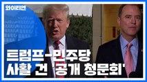트럼프-민주당, 사활 건 '공개 청문회' 이번 주 격돌 / YTN