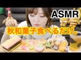 【BGM,喋り抜き】秋の日本和菓子食べるだけ。(琥珀糖、峰のもみじ、秋の訪れ)