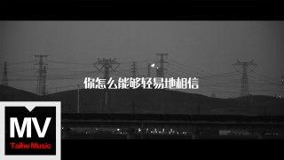 跳山羊【你怎麼能夠輕易地相信】HD 官方完整版 MV