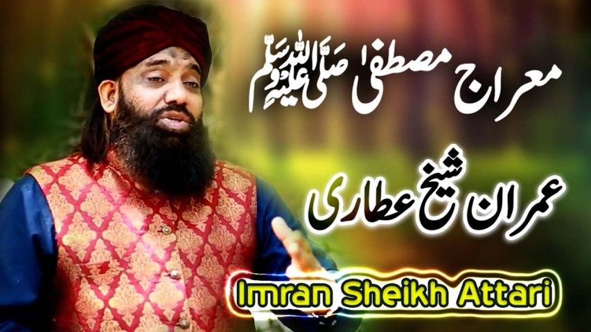 Imran Sheikh Attari New Naat - Mairaj E Mustafa - New Naat, Humd, Kalaam 1441/2019