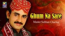 Master Shaban Chachar New Sindhi Song - Ghum Na Sare Bazar - Sindhi Popular Song