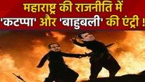 Maharashtra Politics में Uddhav Thackeray बने Kattappa तो Fadnavis बने Bahubali | वनइंडिया हिंदी