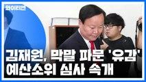 김재원, 막말 파문 '유감 표시'...오후 속개 / YTN