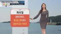 [내일의 바다낚시지수]11월12일 동해 먼바다 제외 바다낚시지수 '보통'이나 '좋음' 지수 / YTN