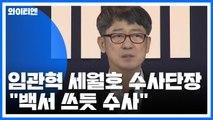 """세월호 특별수사단 출범...""""백서 쓰듯 수사하겠다"""" / YTN"""