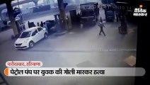 बाइक सवार बदमाशों ने युवक को मारी गोली, हत्या की वारदात लाइव