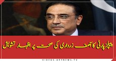 Peoples Party expresses concerns Over Asif Zardari's health