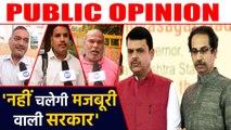 क्या Shiv Sena, Congress, और NCP के साथ Government चला पाएगी,  सुनिए public opinion  वनइंड़िया हिंदी