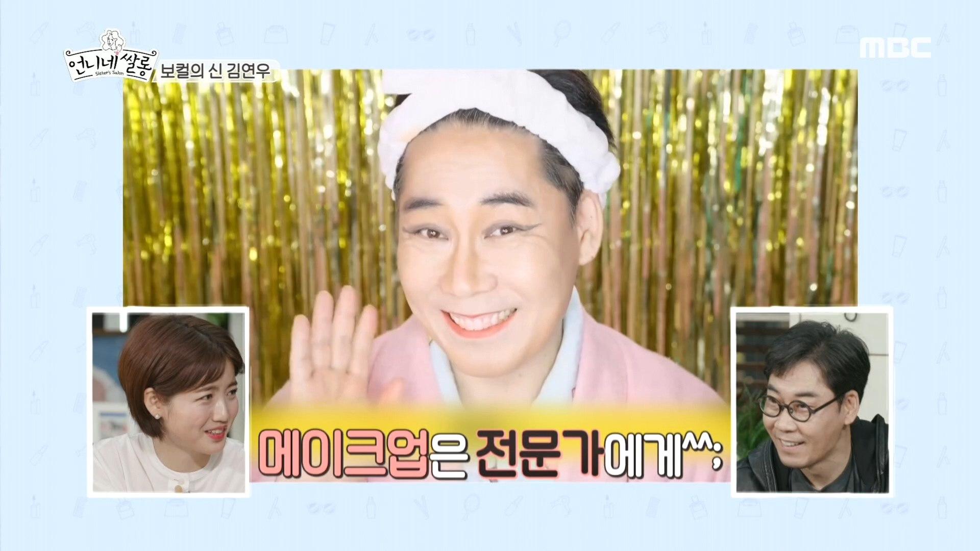 [HOT] Kim Yeon-woo parodies, 언니네 쌀롱 20191111