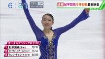 9/13 ACI 紀平練習&SP速報