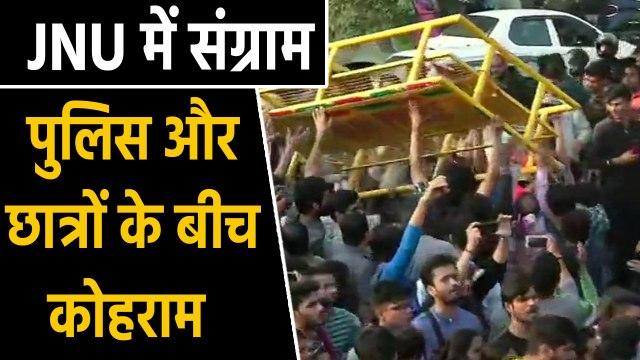 JNU में छात्रों का हंगामा हंगामा, देखिए Police और students के बीच झड़प की पूरी तस्वीर |वनइंडिया