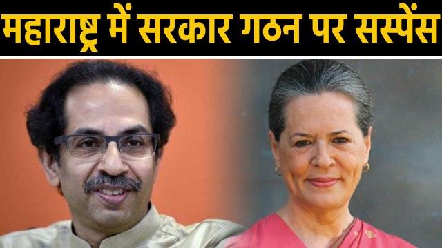 Maharashtra में Government formation पर suspense बरकरार, Tuesday को अपने पत्ते खोलेगी Congress