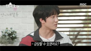 [예고] <쌀롱을 찾아온 SF9 > Preview 마이 리틀 텔레비전 V2 20191111
