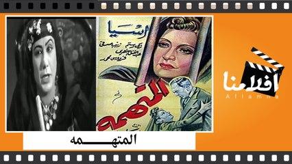 الفيلم العربي المتهمه - بطولة - اسيا داغر وذكي رستم وزينب صدقي