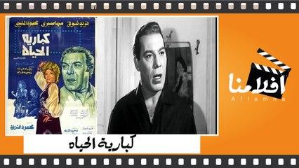 الفيلم العربي كبارية الحياة - بطولة - فريد شوقي ومحمود المليجي