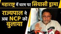 Maharashtra में चरम पर Political drama, Governor ने अब NCP को बुलाया  वनइंडिया हिंदी