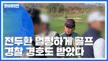 전두환 골프에 경찰 경호까지 동원...공분 확산 / YTN