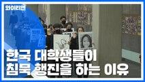 """'침묵 행진' 대학가...""""홍콩 상황 낯익다"""" / YTN"""