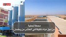 محطة مياه العاشر من رمضان أكبر مشروعات مياه الشرب الأخيرة