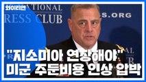 美 합참의장, 지소미아·방위비 우회적 압박 / YTN