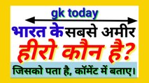 Daily gk। Gktoday।gk questions and answers।gk in hindi। Gk 2019। Gk since। General knowledge questions and answers in hindi। general knowledge। general knowledge quiz। Current affairs today। current affairs 2019। current affairs questions and answers।