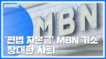 검찰, '편법 자본금 충당 의혹' MBN 법인·부회장 등 기소 / YTN