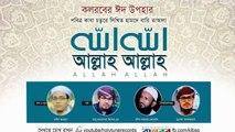 Allah Allah - Bangla Islamic Song by Kalarab Shilpigosthi - islamic song 2020