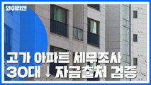 고가 아파트 세무조사 착수...30대 이하 자금출처 집중검증 / YTN