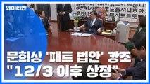 """국회의장 """"12월 3일 이후 패스트트랙 법안 상정""""...여야 """"19일 비쟁점 법안 처리"""" / YTN"""