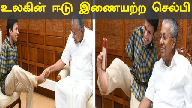 Selfie of Kerala CM Pinarayi Vijayan with a Differently-abled kid