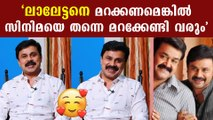 Dileep praised Mohanlal For His Acting Brilliance | FilmiBeat Malayalam