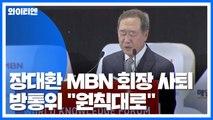 """장대환 MBN 회장 전격 사퇴...방통위 """"원칙대로 할 것"""" / YTN"""