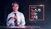 [뉴있저] 한국당의 내년 총선 전략, 그리고 보수대통합 전망은? / YTN