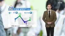 [날씨] 내일 오후부터 전국 비...모레 수능일 영하권 추위 / YTN