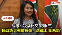 战报:决战比艾系列(三) 民政练兵有赞有弹,选战上演逆袭?