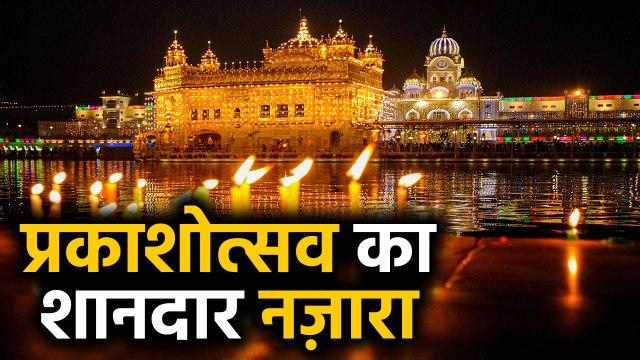 Amritsar के Golden Temple में 550th Prakash Parv पर शानदार आतिशबाजी   वनइंडिया हिंदी