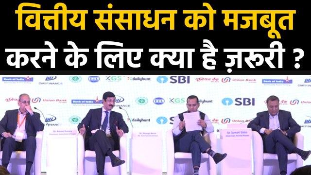 Indian Banking Conclave में दिग्गजों ने कही ये बड़ी बात | वनइंडिया हिन्दी