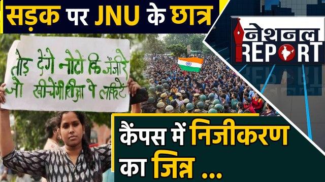 JNU में Fee hikes को लेकर हंगामा, क्या निजीकरण की तरफ है कदम ? | वनइंडिया हिन्दी