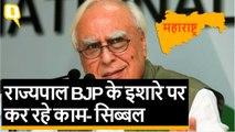 Maharashtra Power Tussle: Kapil Sibbal ने Governor पर लगाया आरोप