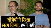 Maharashtra में President Rule के बाद Uddhav Thackeray का बड़ा बयान | वनइंडिया हिंदी