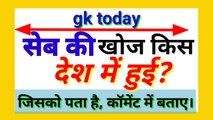 Daily gk। Gktoday। GK questions and answers। GK in Hindi। Gk 2020। General knowledge in hindi। General knowledge questions and answers। General knowledge today। Current affairs today। current affairs questions and answers in hindi। Current affairs 2020