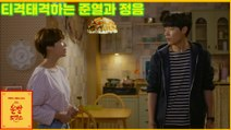 [운빨로맨스] 4회 얽히고 설힌 네 사람의 러브스토리.. Drama 'Lucky romance'