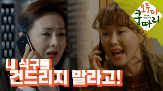[Everybody Say Kungdari] ep.86 Don't touch my family, 모두 다 쿵따리 20191113