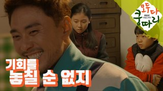 [Everybody Say Kungdari] ep.86 I can't miss the chance, 모두 다 쿵따리 20191113